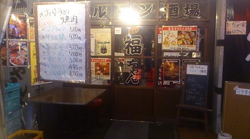 ホルモン酒場 福ちゃん