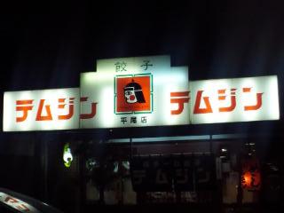 テムジン 平尾店