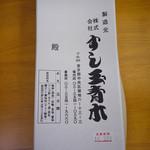 すし玉青木 - 手焼き~☆