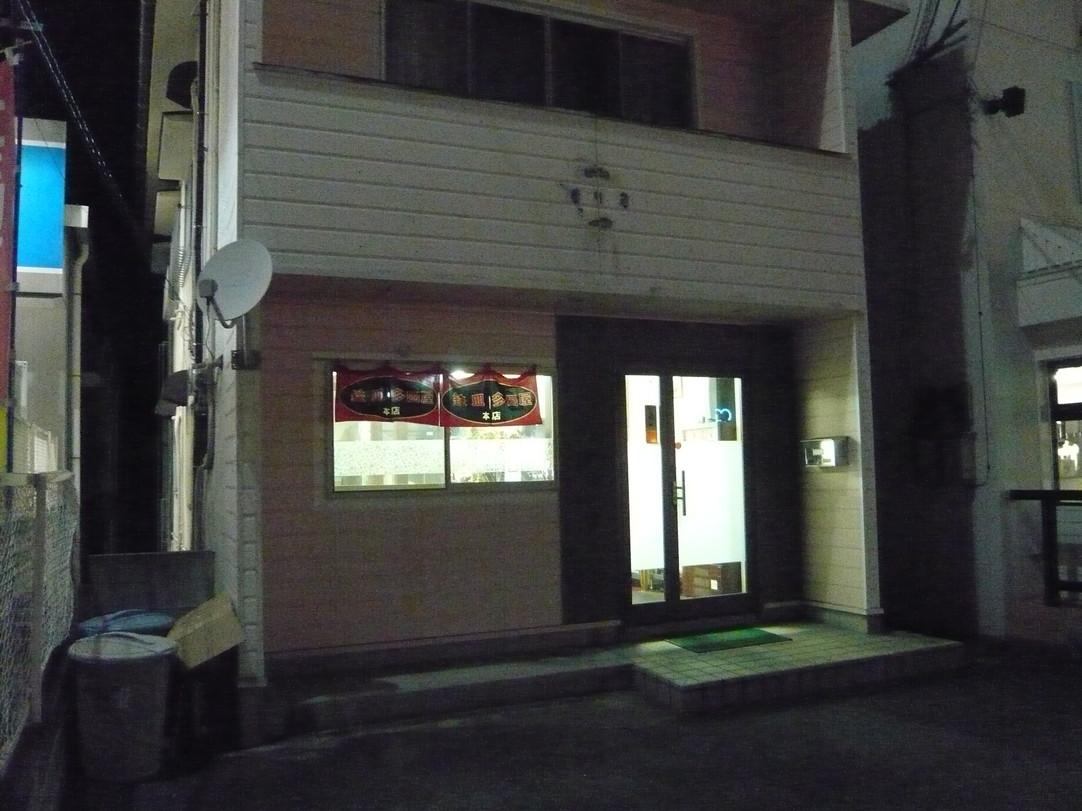 鉄皿多田屋本店