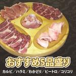 焼肉いつものところ - おすすめ焼肉5品盛り