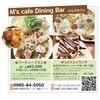 M's Cafe Dining Bar - メイン写真: