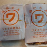 ワタナベ鶏肉店 - 「ひねぽん」「ひねかわ」は量り売り♪(09/11)