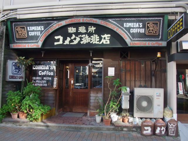 コメダ珈琲店 高岳店
