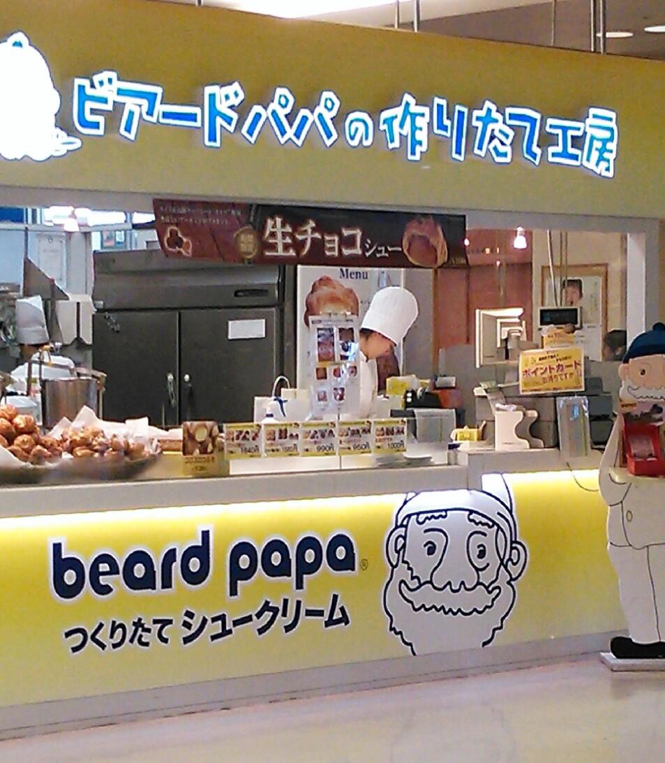 ビアードパパ 彦根店