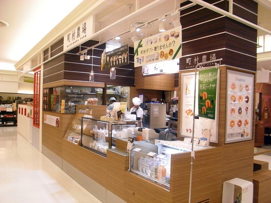 町村農場 札幌円山店