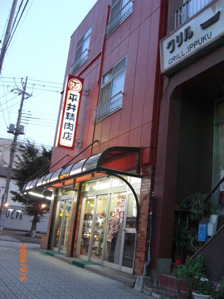 平井精肉店