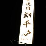焼肉錦平 - 成年漫画風タッチです
