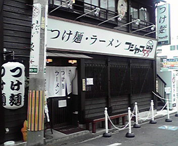 フジヤマ55 本店
