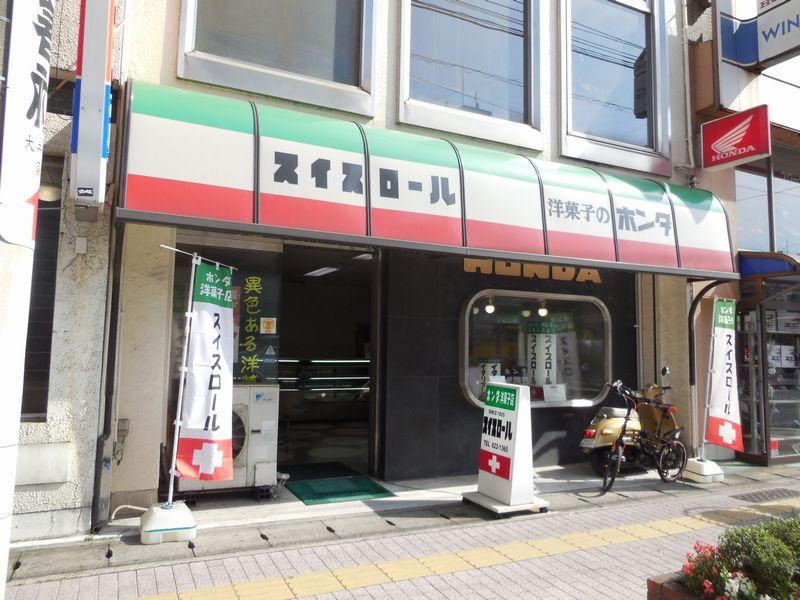 ホンダ洋菓子店