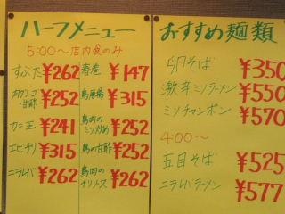 餃子の王将 吉塚駅前店