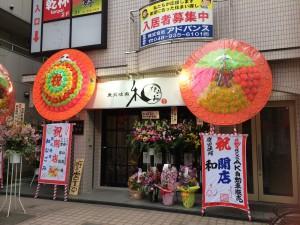 炭火焼肉 和 松原団地店