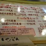 しゃぶ亭 - ランチメニュー(消費税8%増税後)
