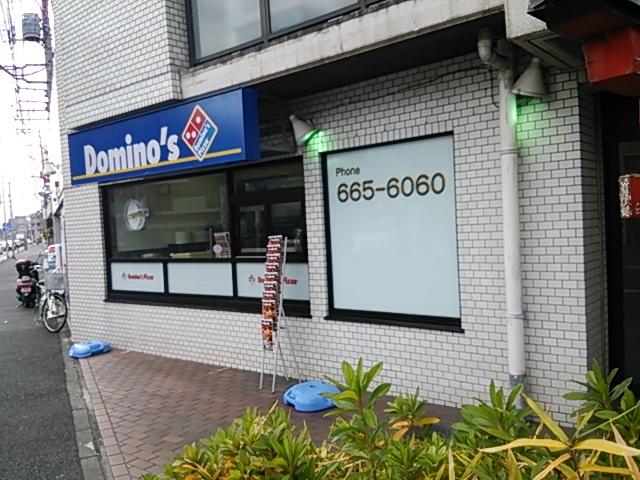 ドミノ・ピザ 大宮店