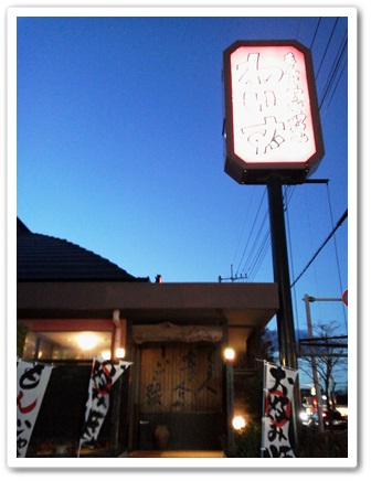 わいず 東松山店