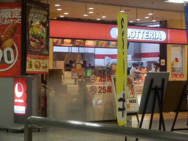 ロッテリア 新さっぽろデュオ店