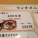 銀座 ほんじん 渋谷店 - 2014年4月7日