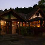 阿蘇 火の鳥温泉 欧風料理宿 ログ山荘 火の鳥 - 店舗外観 左側が玄関で、右側がレストラン娜留紗です