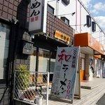 竹麺亭 - 車を駐車場に入れてテクテクと歩いてお店まで歩いて行きます。少し上りかな。