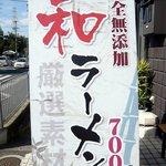 竹麺亭 - 車で走っているとこの看板が目印です。和ラーメンの赤で書かれた和の文字が目立ってます。