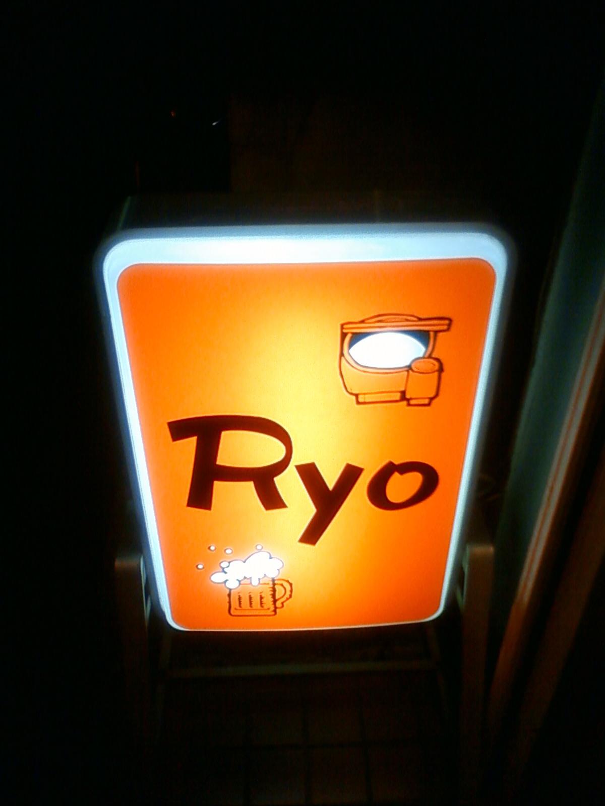 家庭料理の店 Ryo