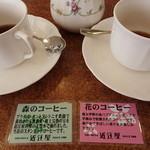 近江屋 - 森のコーヒー、花のコーヒー