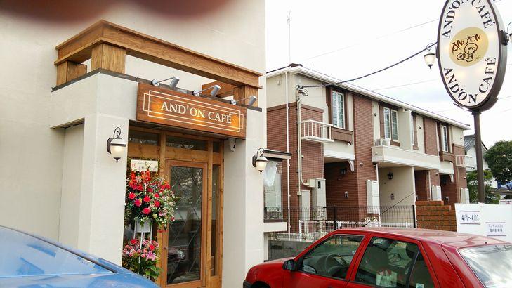アンドンカフェ