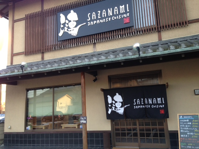 JAPANESE CUISINE 漣