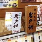26016409 - 2014/3/22(土)12時 団体ツアーの昼食にて お土産は岩戸餅イチオシ!(^^♪