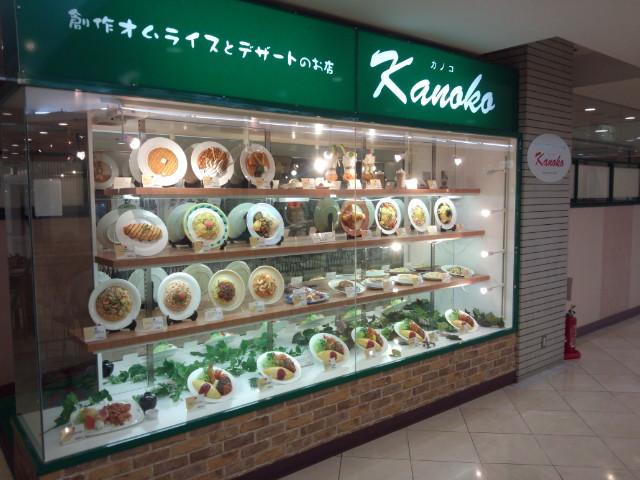 カノコ ヤマトヤシキ店