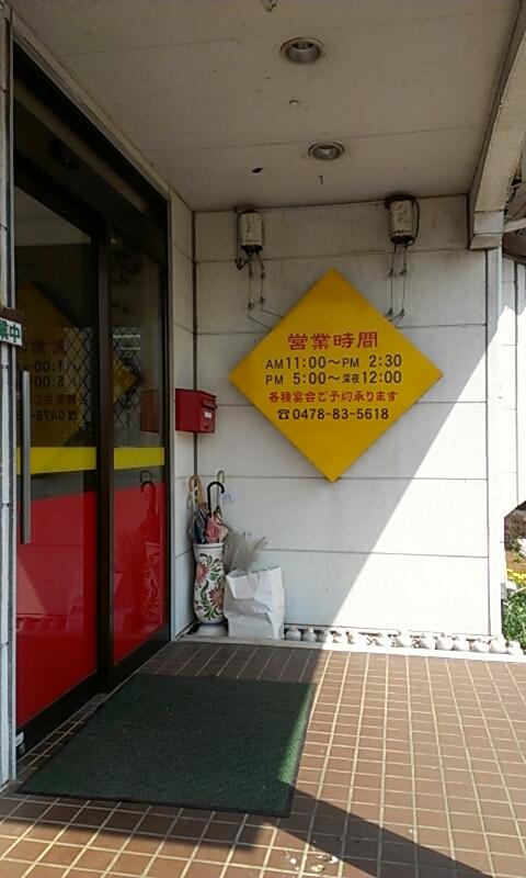 台湾料理 四季紅 小見川店