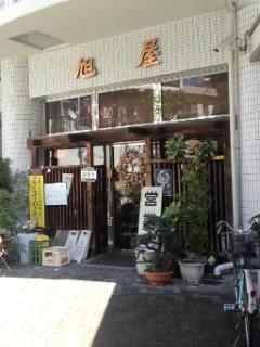 旭屋 平間店