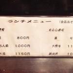 鮨両 - ランチメニュー