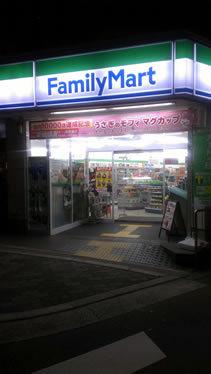 ファミリーマート 豊崎3丁目店