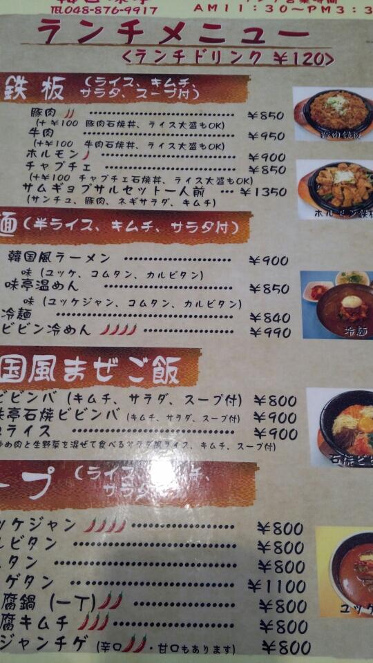 韓国家庭料理 韓国味亭 春日部