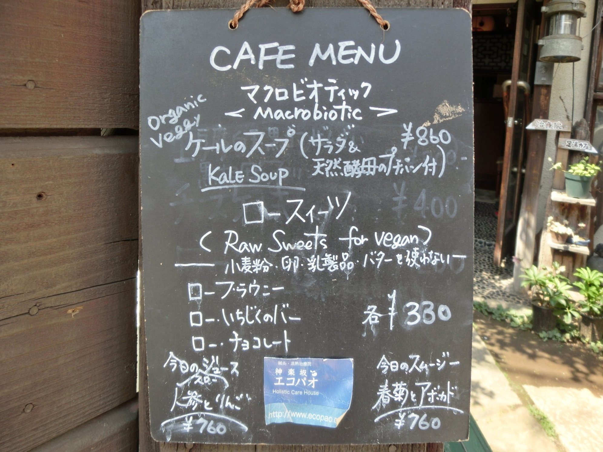 エコパオの足湯カフェ