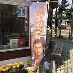 若竹食堂 -