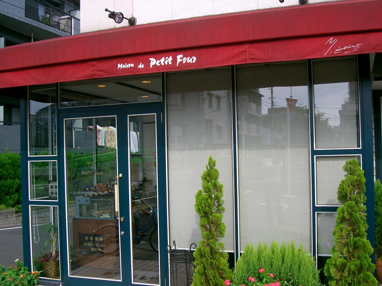 メゾン・ド・プティ・フール 本店