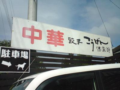 伊豆高原 餃子こうげん倶楽部