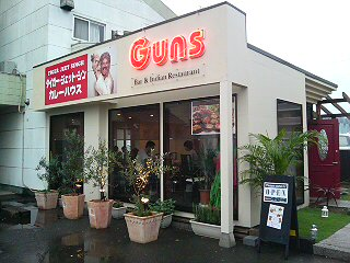 インドレストラン&バー ガンズ