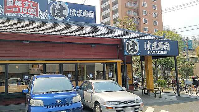 はま寿司 江戸川松江店