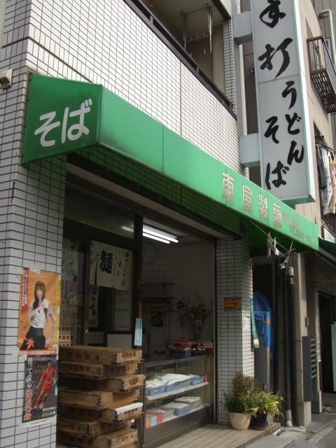 東屋製麺所 南千住支店