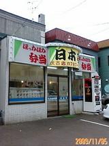 日本亭 伏古店