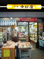 新宿中村屋 笹塚売店