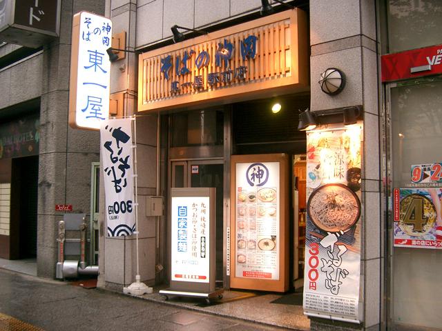 そばの神田 東一屋駅前店
