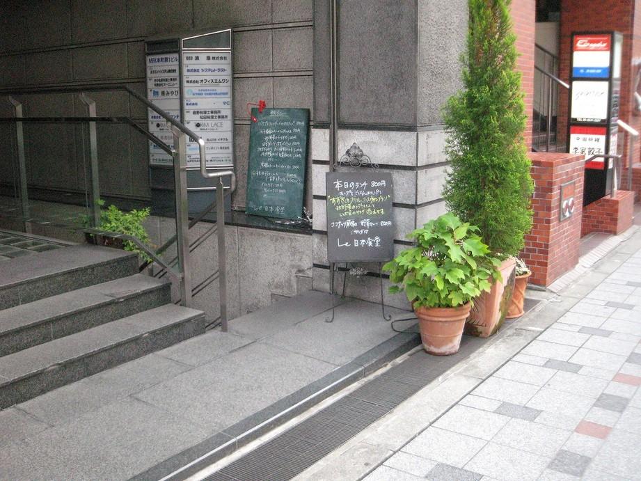 Le 日本食堂