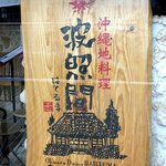 波照間 ラゾーナ川崎店 - 木の看板もありました。いい感じですよね~。