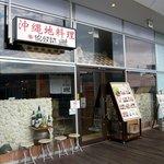 波照間 ラゾーナ川崎店 - お店の外観です。お洒落な作りになってます。