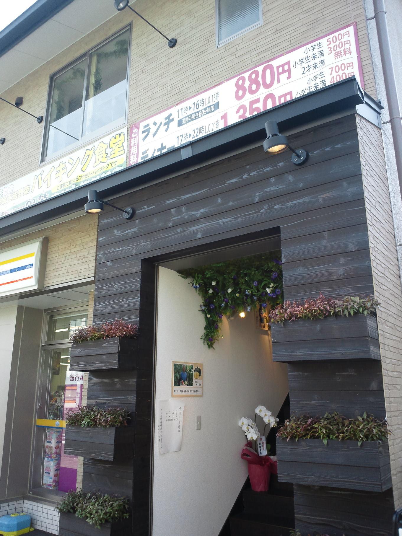 都野菜 賀茂 京都水族館前店