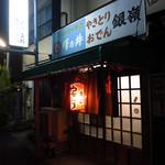 銀嶺 - 店構えからDEEP感がぷんぷんと漂う!